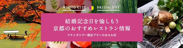 ブライダルデー限定プランのあるお店(京都)